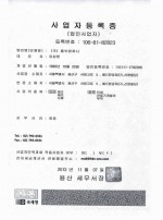 1. Company state registration certificate
