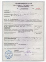 10. GOST Certificate for Concrete batching plant