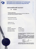 13.Eurasia patent for concrete batching plants 3D cleaning system
