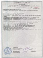15. GOST Certificate for Crushing plant_02