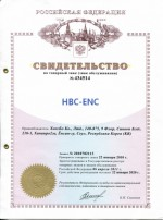3.2. Trade mark HBC-enc in Russia