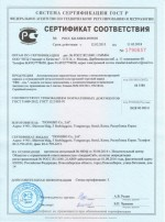 6. GOST Certificate for Automated Parking Systems_01