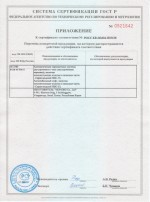 6. GOST Certificate for Automated Parking Systems_04