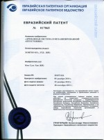 7. Eurasia patent for drain system of automated parking system